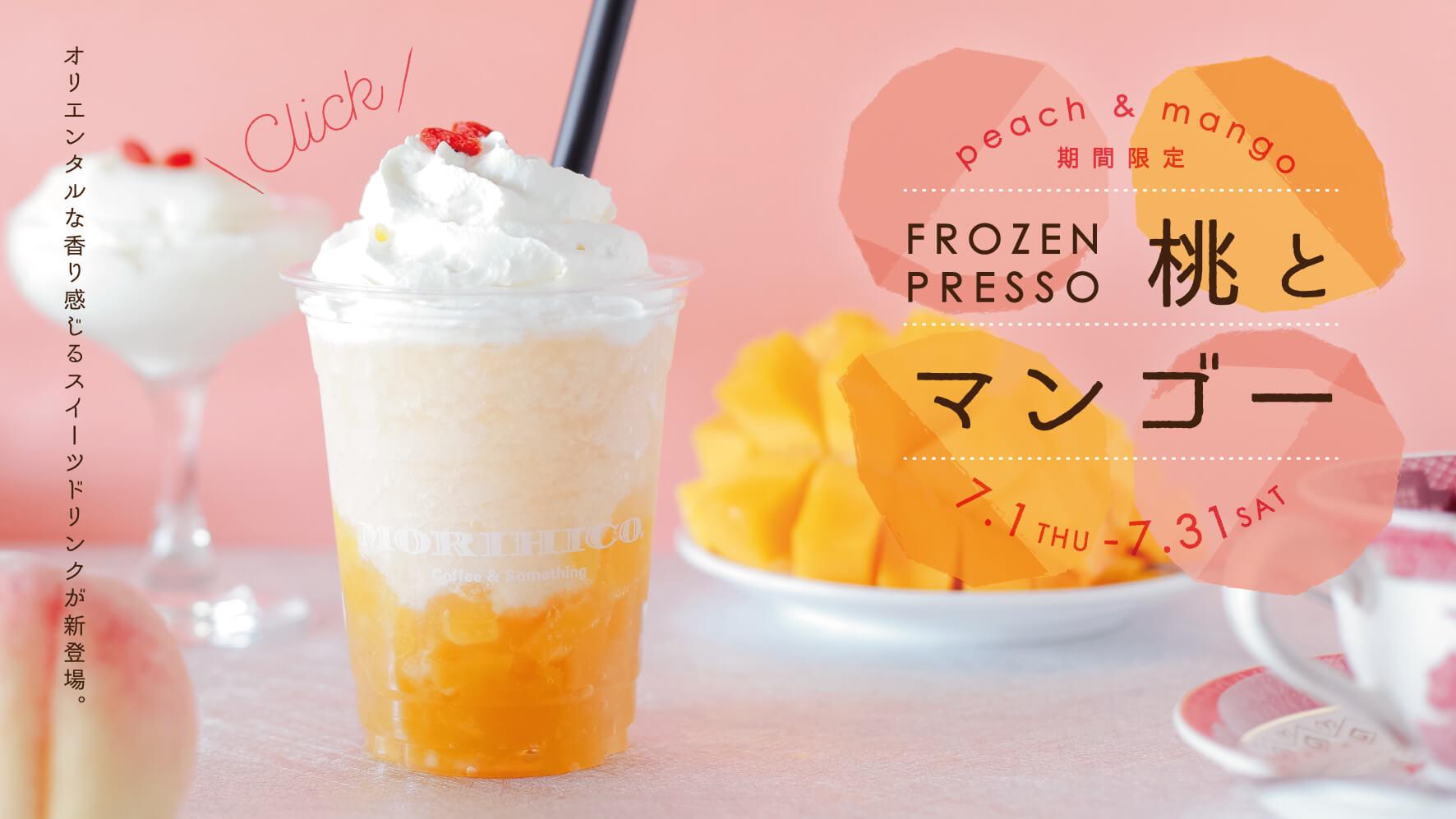 【フローズンプレッソ 桃とマンゴー】新発売