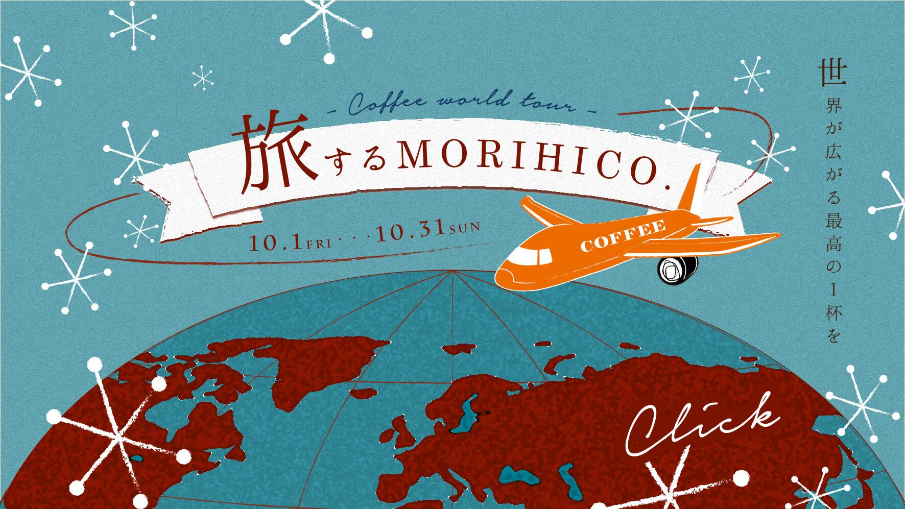 旅するMORIHICO
