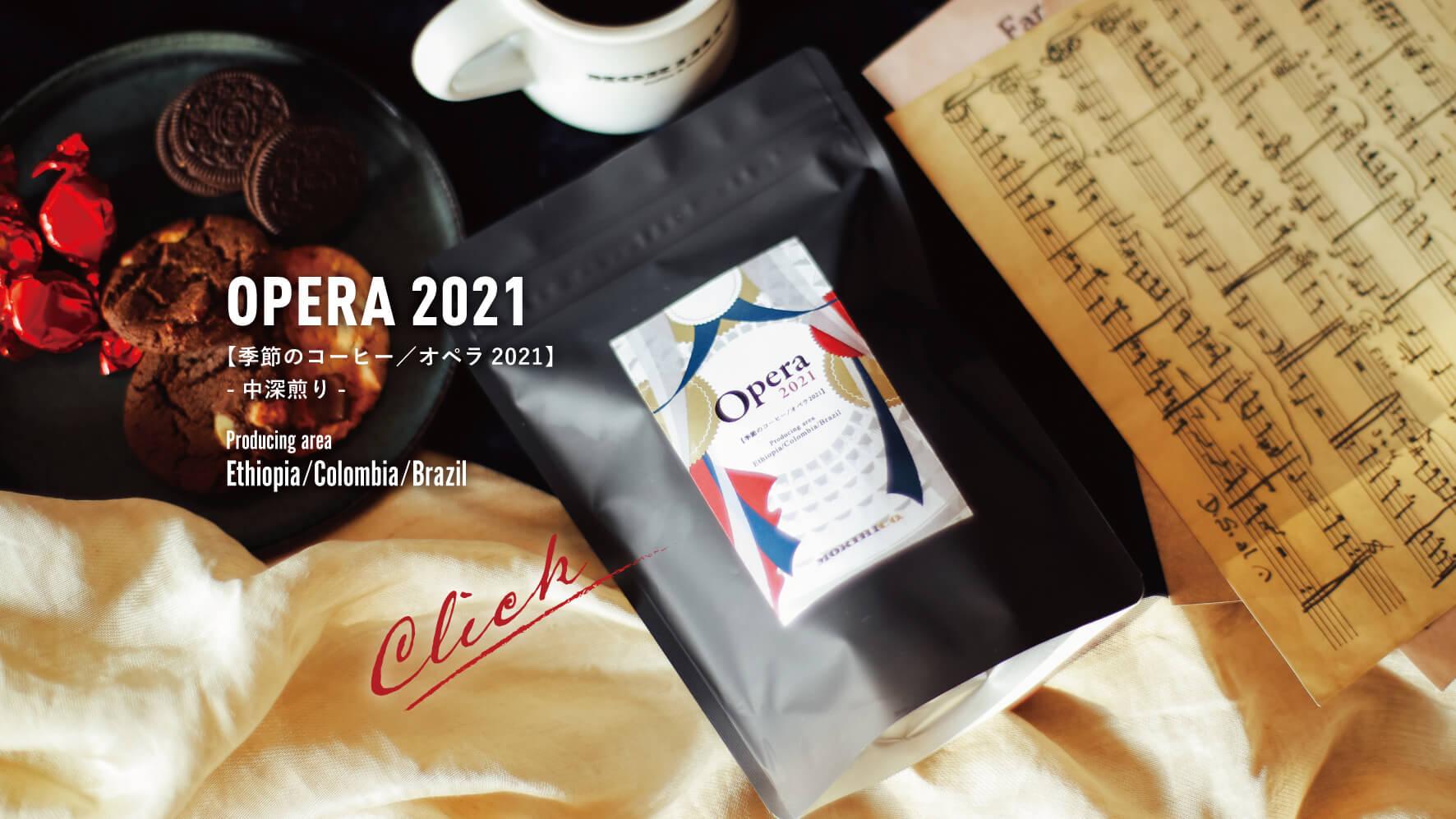 【オペラ2021】季節のコーヒー新発売